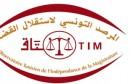 المرصد-التونسي-لاستقلال-القضاء
