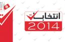 Logo_ISIE_-_Election_Tunisie_2014