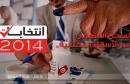 election-legislative-tunisie