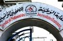 نقابة-الصحافيين-التونسيين