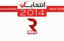 election-presidentielle-radio-tunisienne-2014