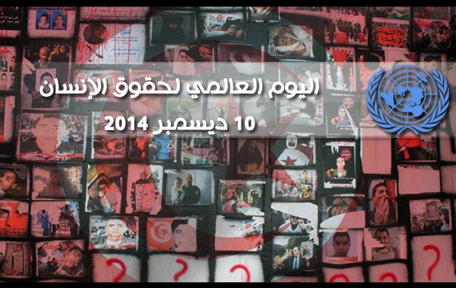 journee-international-des-droits-de-l-homme-tunisia