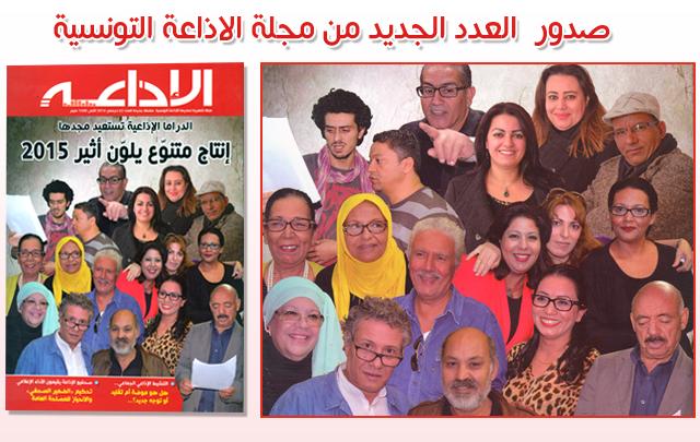 magazine-radio-decembre