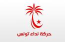 nidaa-tounes-logo-officiel