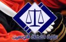 syndicat-magistrats-tunisiens--