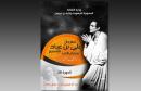 festival-ali-ben-ayed1-640x405