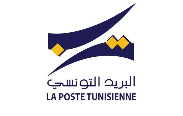 poste_tunis-640x405 (1) ر