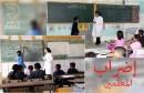 اضراب-المعلمين-640x4111