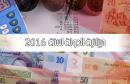 مشروع قانون المالية لسنة 2016