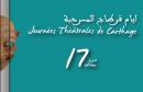 صدور وثيقة إعلان قرطاج لحماية المبدعين المعرضين للمخاطر