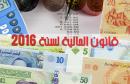 loi-finance-2016