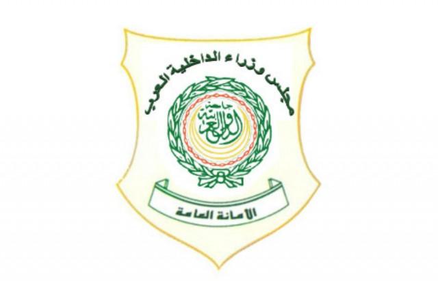 مجلس-وزراء-الداخلية-العرب-640x411