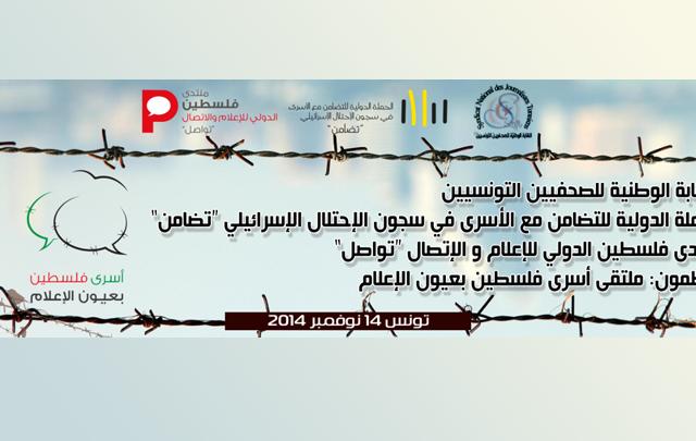 snjt-palestine
