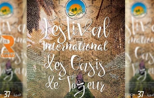 المهرجان-الدولي-للواحات-بتوزر-640x4111