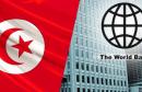 تونس البنك العالمي