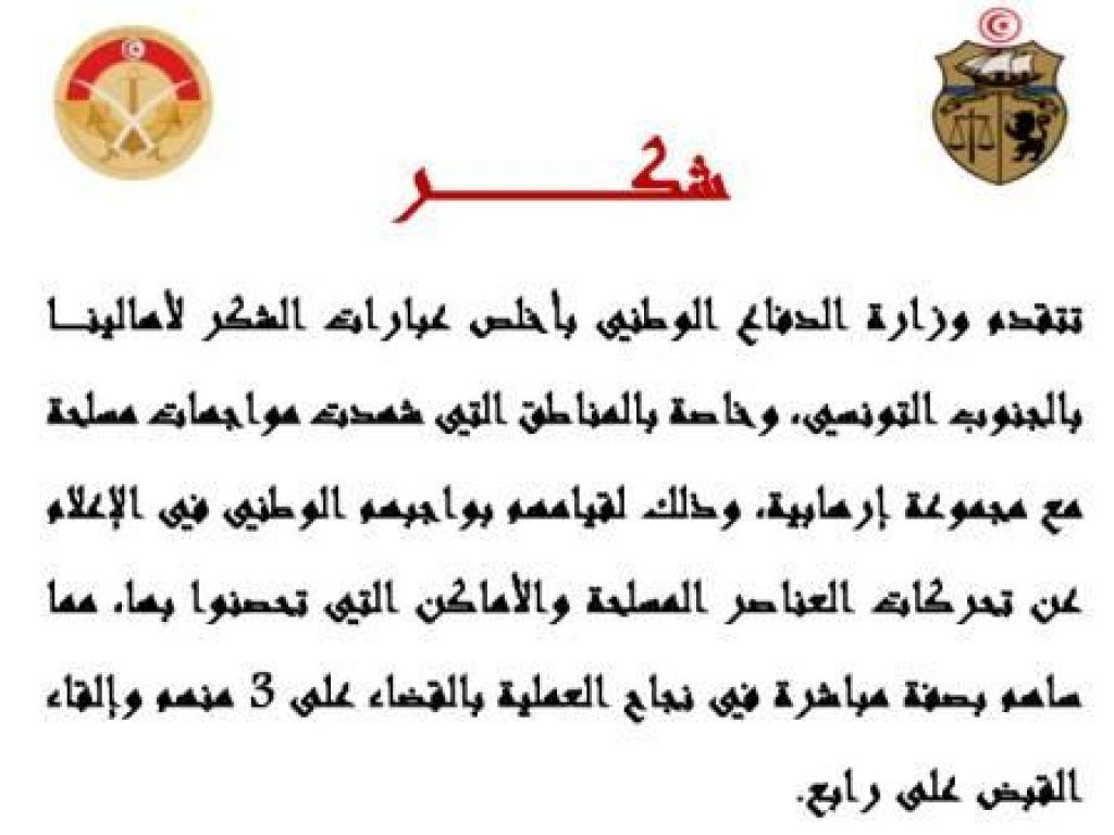 وزارة الدفاع تشكر أهالي الجنوب التونسي