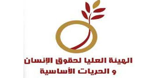 صدر بالرائد الرسمي للجمهورية التونسية في عدد 23 فيفرى 2016 الامر الرئاسي الذى عين بمقتضاه أعضاء الهيئة العليا لحقوق الانسان والحريات الاساسية لمدة ثلاث سنوات