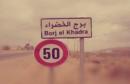 borj-khadra برج الخضراء