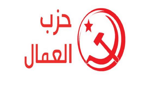 omal حزب العمال
