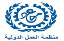 منظمة-العمل-الدولية
