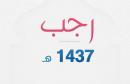 rjab-1437