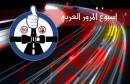day_cir_arabe