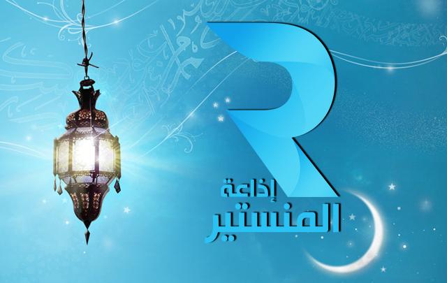 ramadan monastir