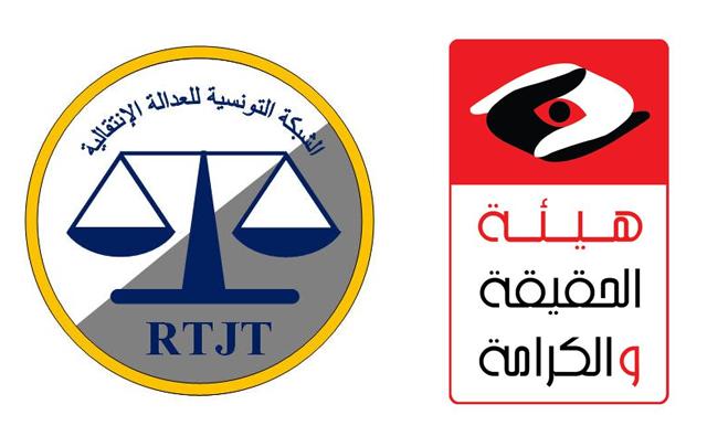 الشبكة التونسية للعدالة الانتقالية هيئة الحقيقة والكرامة