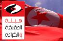 IVD Tunisie