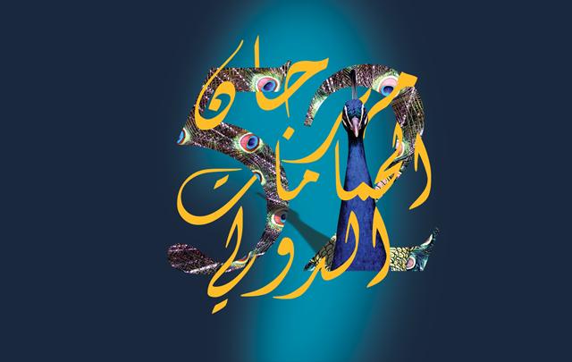 Festival International de Hammamet
