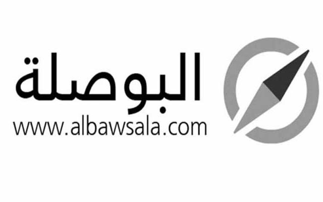 albawsala البوصلة