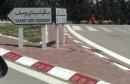 sakiet sidi youssef  ساقية سيدي يوسف