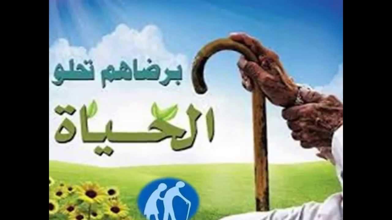 تونس تحتفل باليوم العالمي للمسنين تحت شعار اسمعني نفيدك الإذاعة التونسية