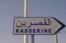 kasserine القصرين