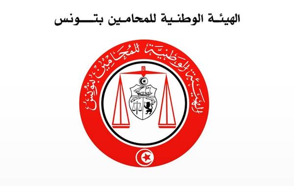 الهيئة الوطنية للمحامين