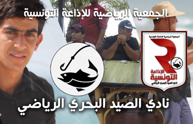 club peche radio tunisienne