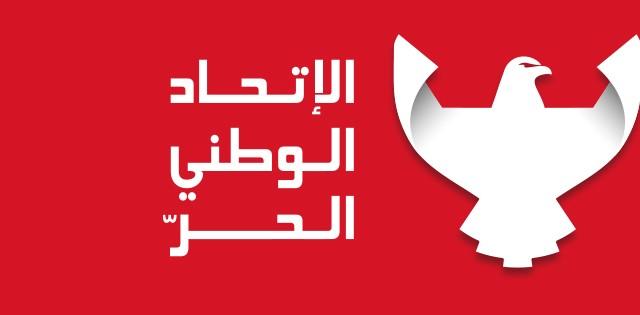 الاتحاد الوطني الحر