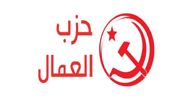 حزب-العمال