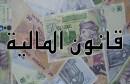 مشروع قانون المالية