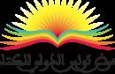 معرض تونس الدولي للكتاب