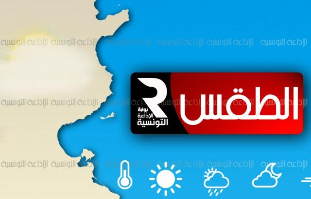 meteo الطقس