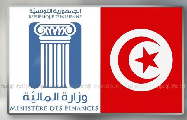 ministere finance  وزارة المالية