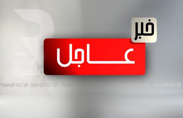 خبر عاجل الإذاعة التونسية