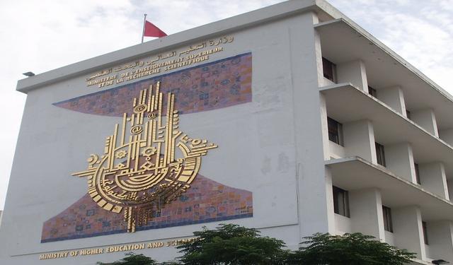 وزارة التهليم العالي والبحث العلمي