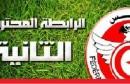 championnat     بطولة تونس