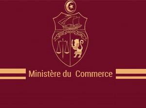 ministère-du-commerce-concours-وزارة-التجارة