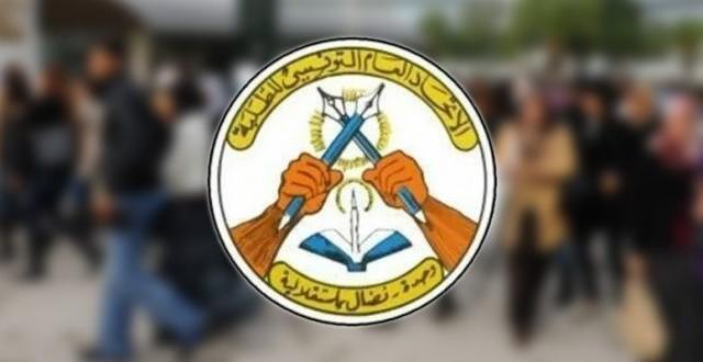 الاتحاد العام التونسي للطلبة ينفذ وقفة احتجاجية للمطالبة بحل جذري لمشكل تأطير مشاريع تخرج الطلبة