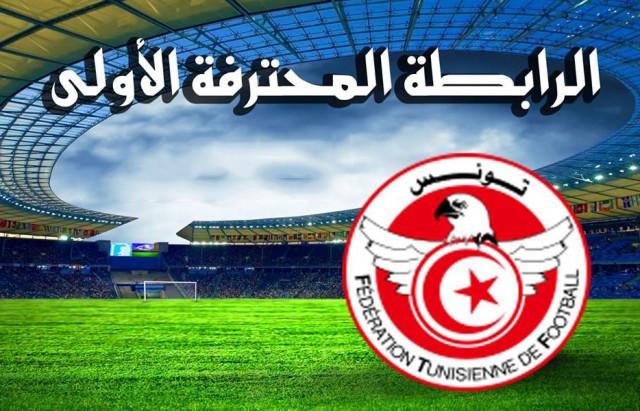 الرابطة المحترفة الاولى لكرة القدم التونسية