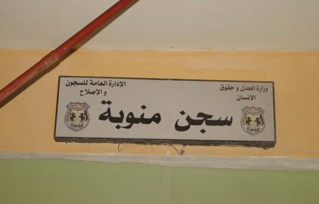 سجن النساء منوبة