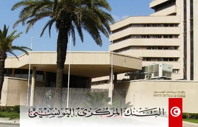banque central tunisie  BCT  economy finance  البنك المركزي